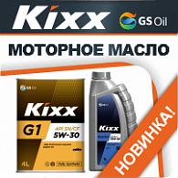 Новинка – моторные масла и смазочные материалы «Kixx»!