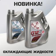 Новые охлаждающие жидкости Vitex уже в продаже!