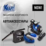 Расширение ассортимента аксессуаров от KRAFT