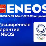 Расширенная гарантия ENEOS – полная уверенность в выборе!