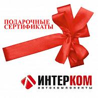 Подарочные сертификаты Интерком